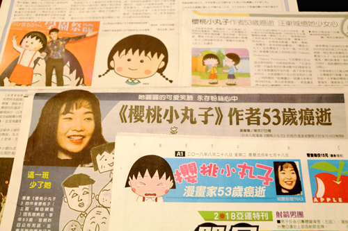 Creator of 'Chibi Maruko-chan' is dead at 53